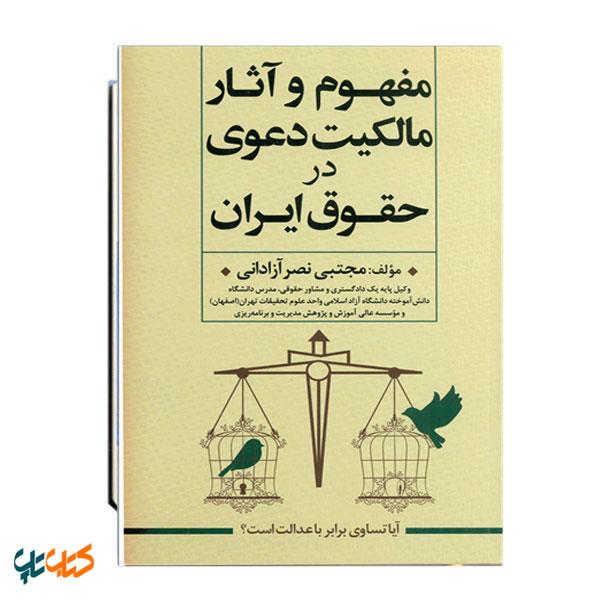 مفهوم و آثار مالکیت دعوی در حقوق ایران