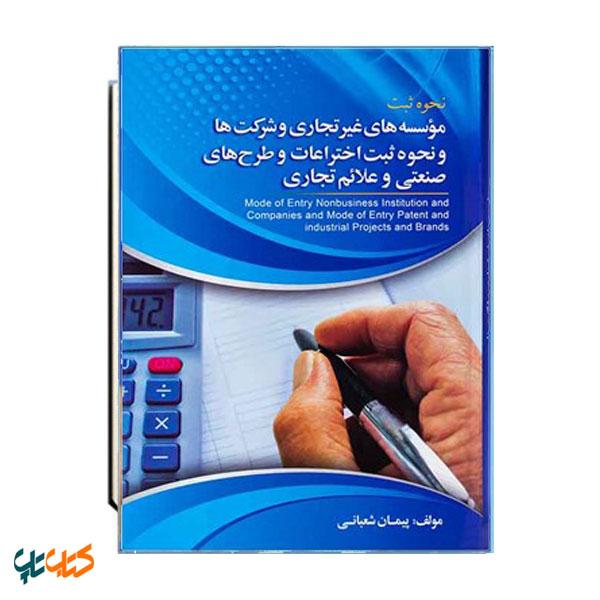 نحوه ثبت موسسه های غیرتجاری و شرکت ها و نحوه ثبت اختراعات و طرح های صنعتی و علائم تجاری