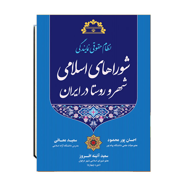 نظام حقوقی نمایندگی شورای اسلامی شهر و روستا