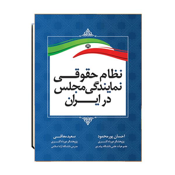 نظام-حقوقی-نمایندگی-مجلس-در-ایران