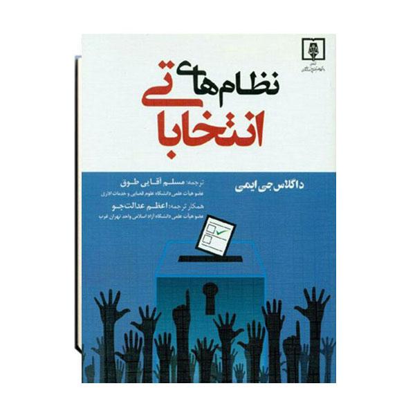 نظام های انتخاباتی