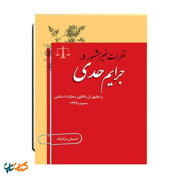 نظرات غیر مشهور در جرائم حدی و تطبیق آن با قانون مجازات اسلامی مصوب 1392