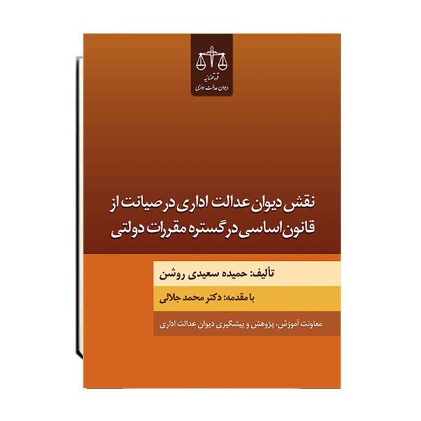 نقش دیوان عدالت اداری در صیانت از قانون اساسی در گستره مقررات دولتی