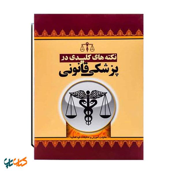 نکته کلیدی در پزشکی قانونی