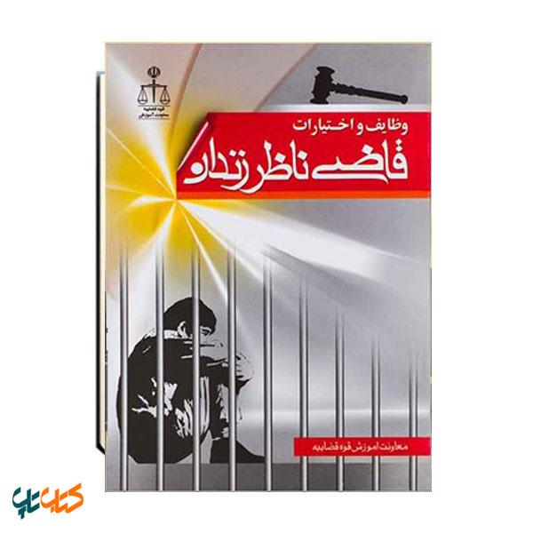 وظایف و اختیارات قاضی ناظر زندان