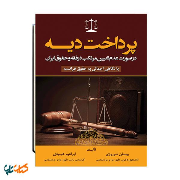 پرداخت دیه درصورت عدم تعیین مرتکب درفقه و حقوق ایران