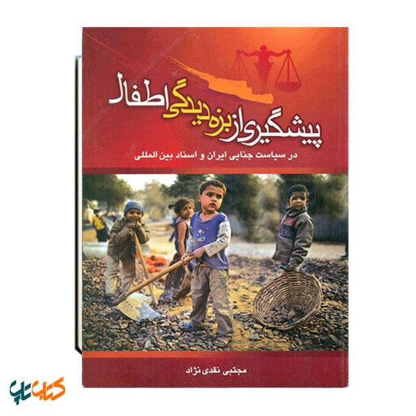 پیشگیری از بزه دیدگی اطفال