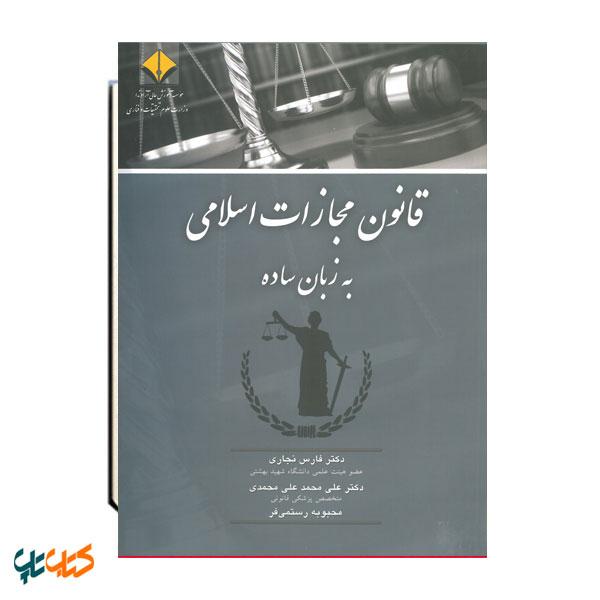 قانون مجازات اسلامی به زبان ساده