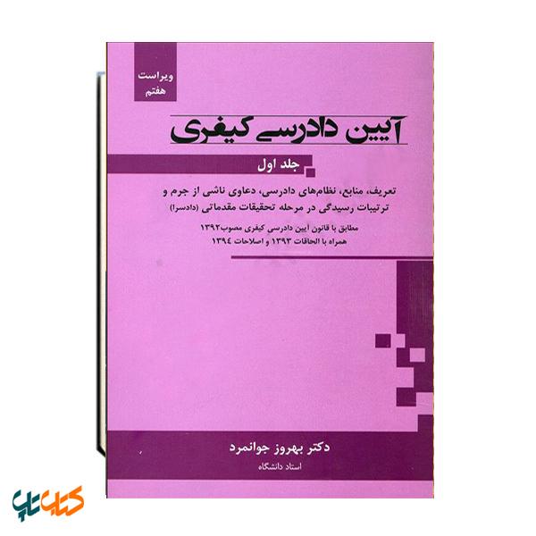 آیین دادرسی کیفری : مطابق با قانون آ.د.ک 1392 همراه با الحاقات 1393 و اصلاحات 1394 (جلد اول)
