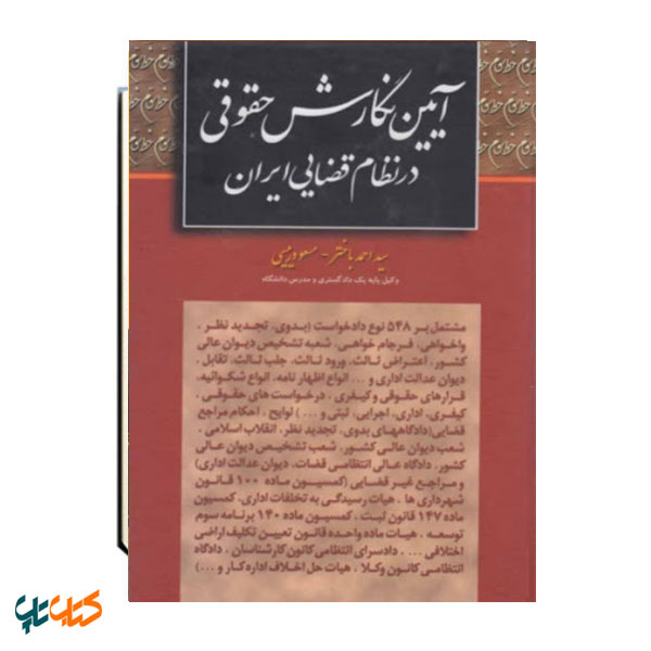 آیین-نگارش-حقوقی-در-نظام-قضایی-ایران